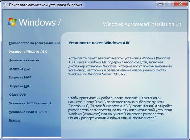 Автоматическая установка windows
