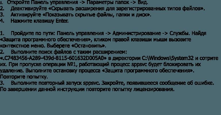 Активация_виндовс7
