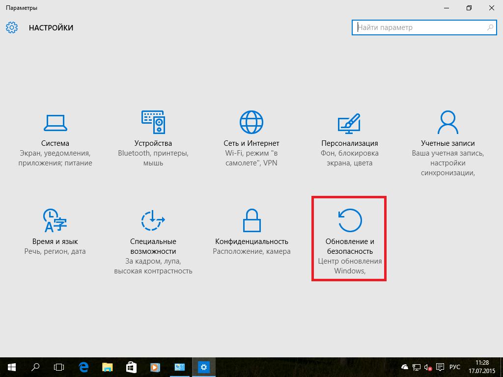 возврат системы windows 10 к предыдущей ОС