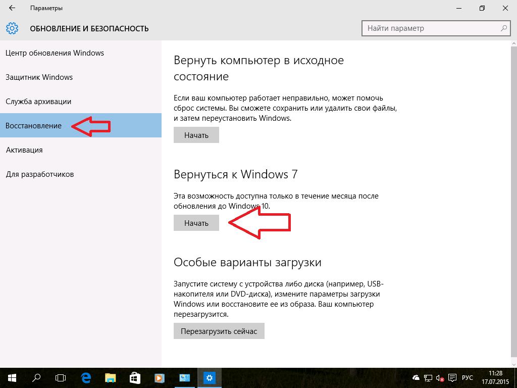 откат windows 10 до 8, 7