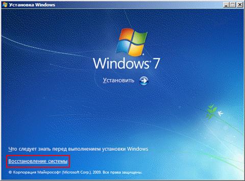 Восстановление с помощью загрузочного диска windows 7