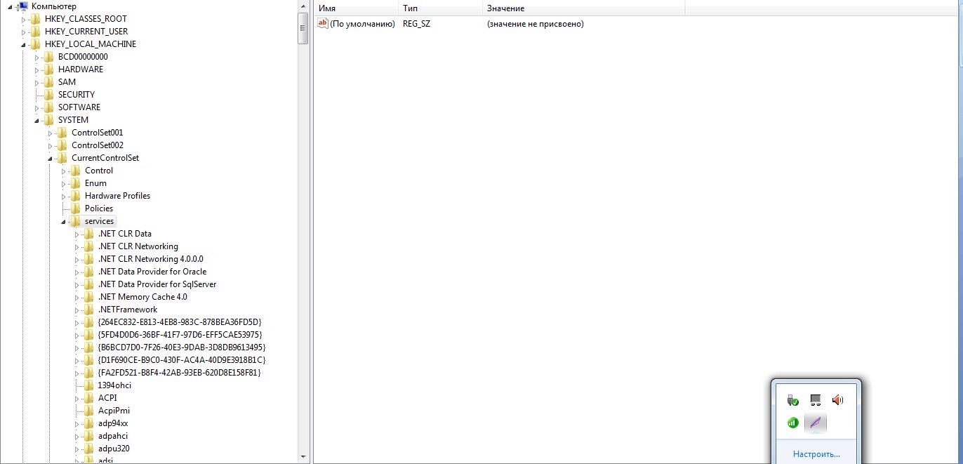 Отключаем шпиона windows 10