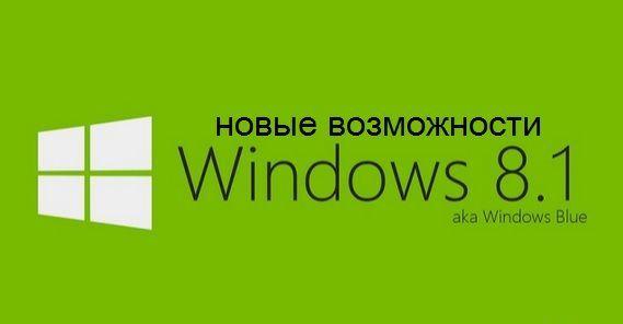 новые возможности виндовс 8.1