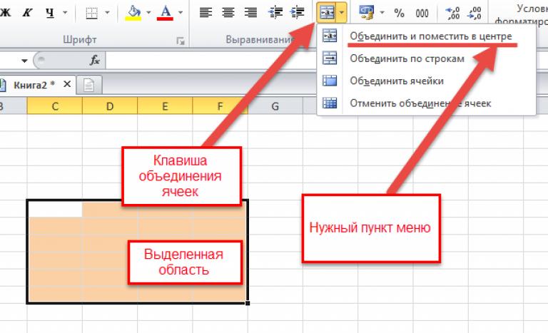 Как в экселе сделать одинаковые строки на всех листах