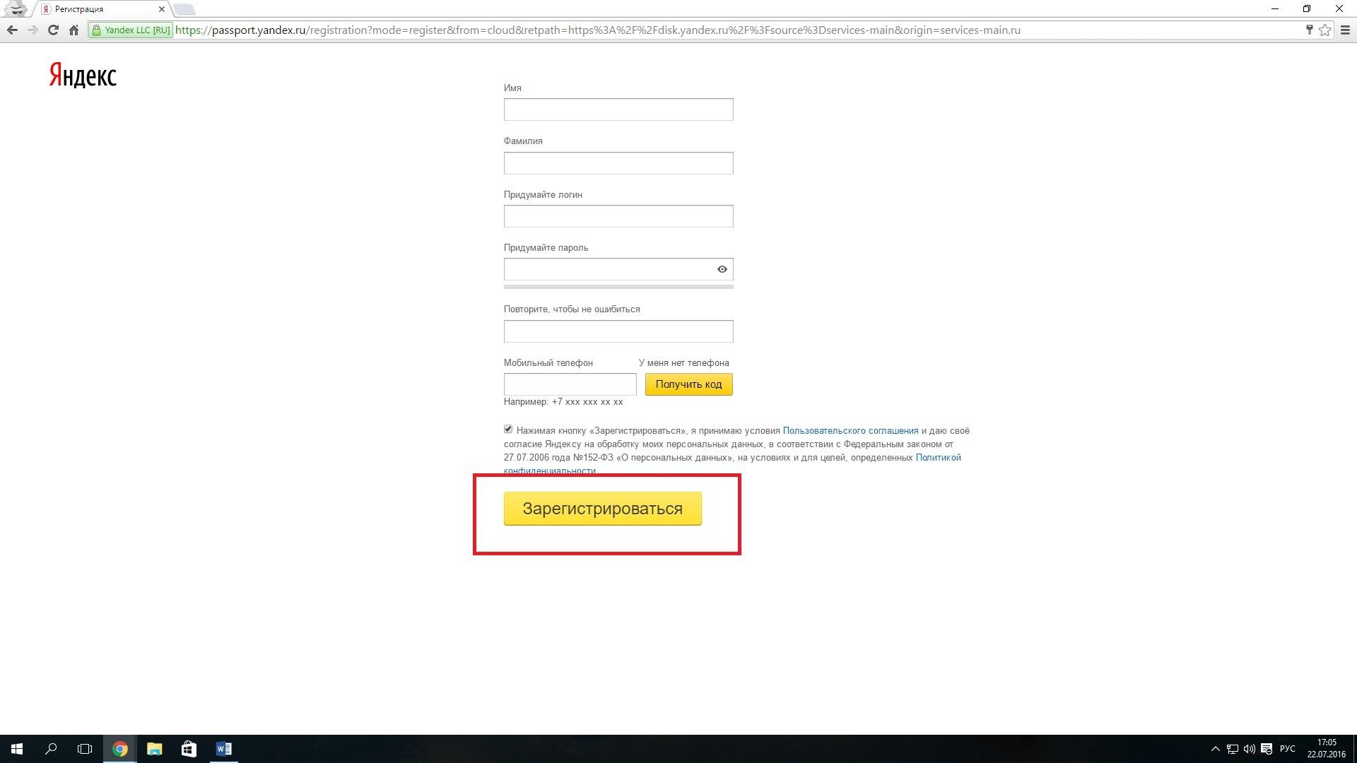 регистрация Яндекс.Диска