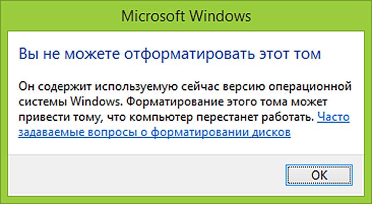 не удается форматировать диск