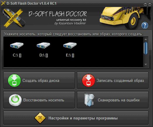 Интерфейс приложения D-Soft Flash Doctor