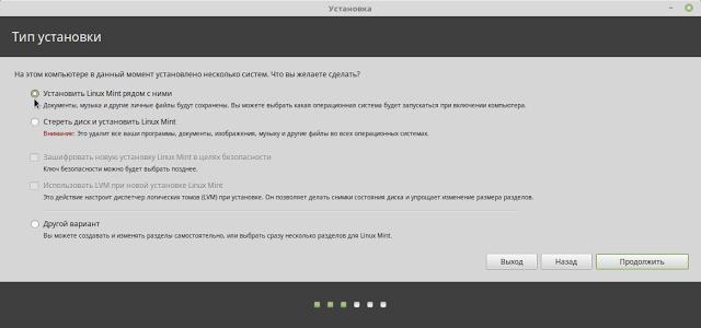 Выбор типа установки Линукс Минт