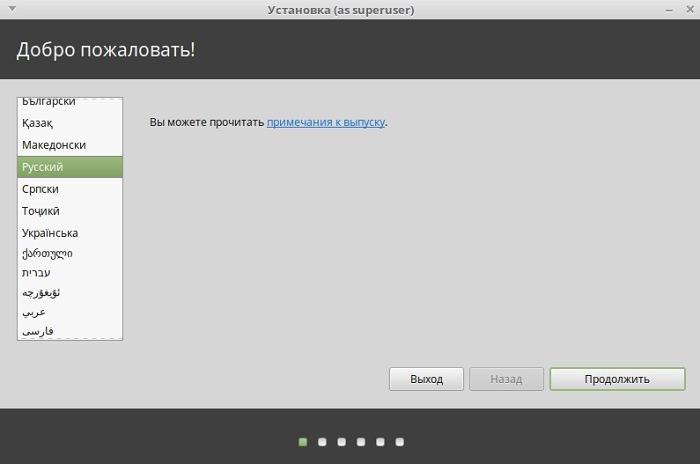 Выбор языка Линукс Минт