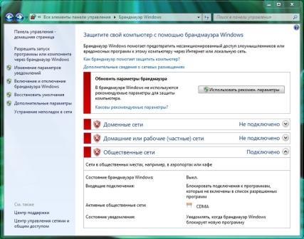 Включение безопасности windows