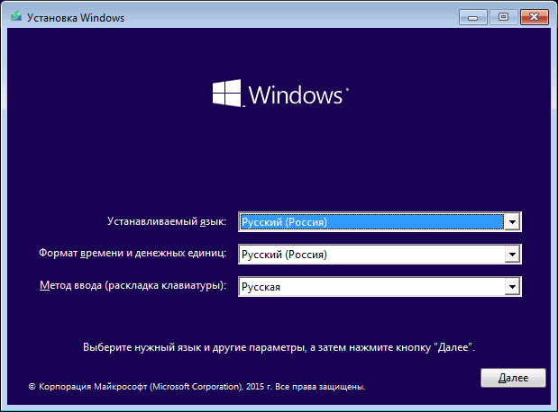 инсталяция windows 10