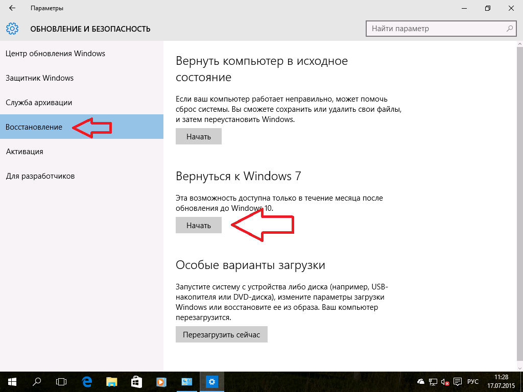 откат windows 10 до 8, 7