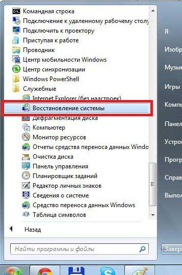 Как на windows 10 сделать восстановление системы