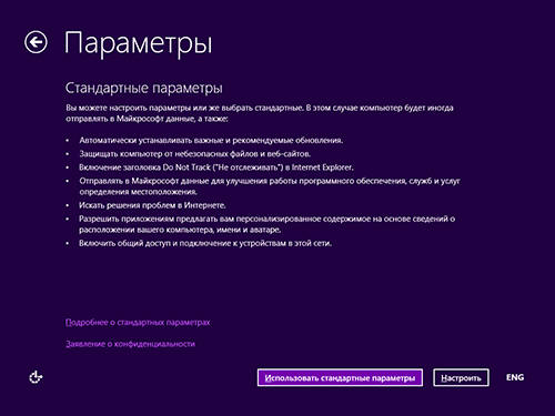 Настройка параметров windows 8