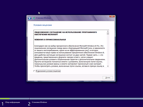 Условия лицензии windows 8