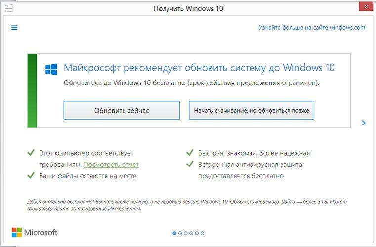 загрузка Windows 10 без одобрения пользователя