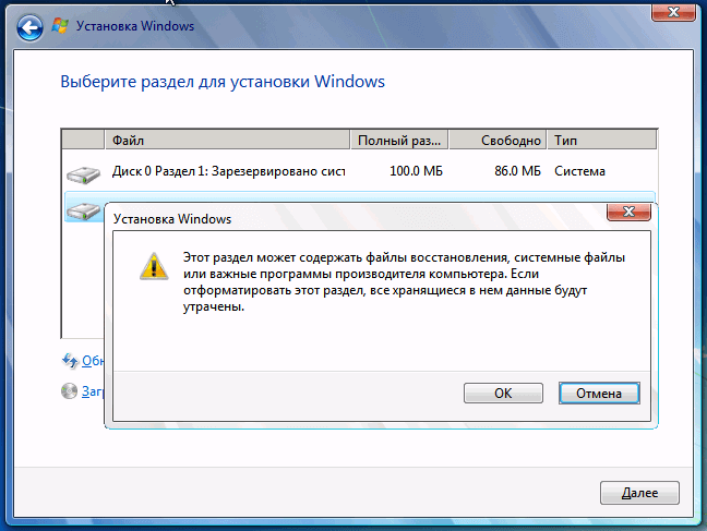 Удаление Windows 7