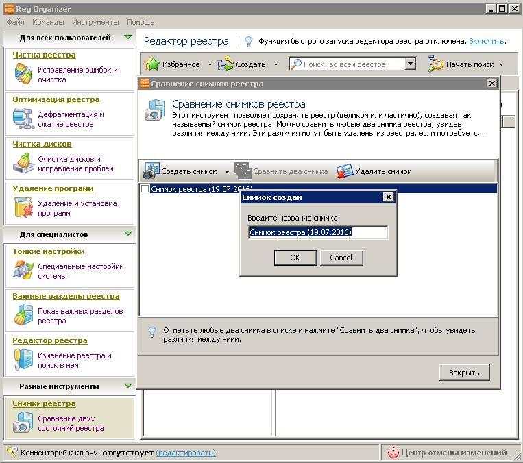 Снимок реестра в Reg Organizer
