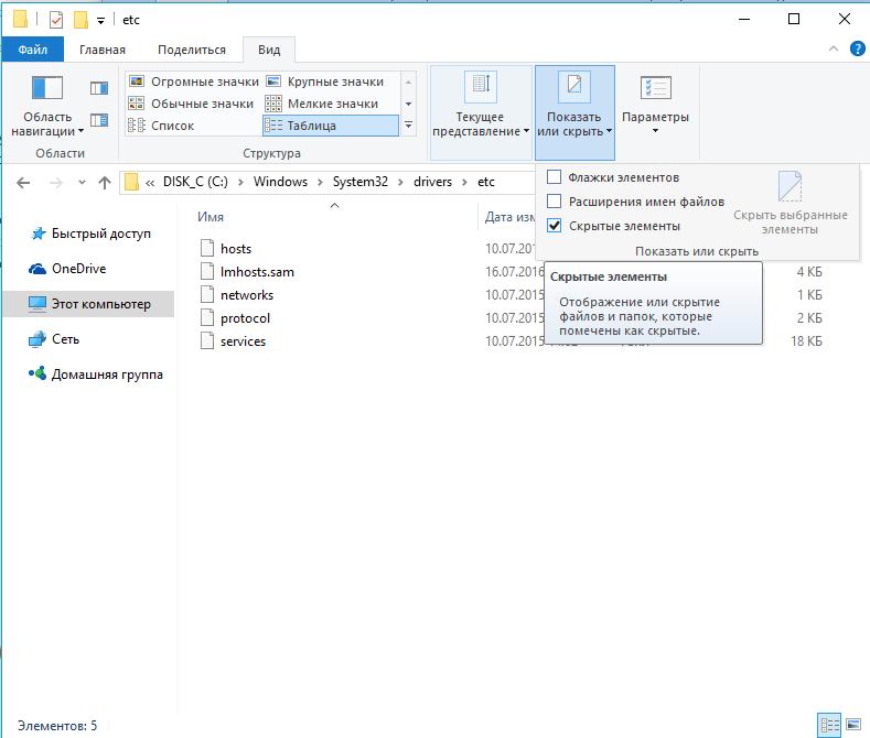 как защитить файл хост