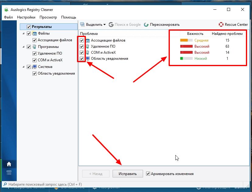 Исправление ошибок реестра