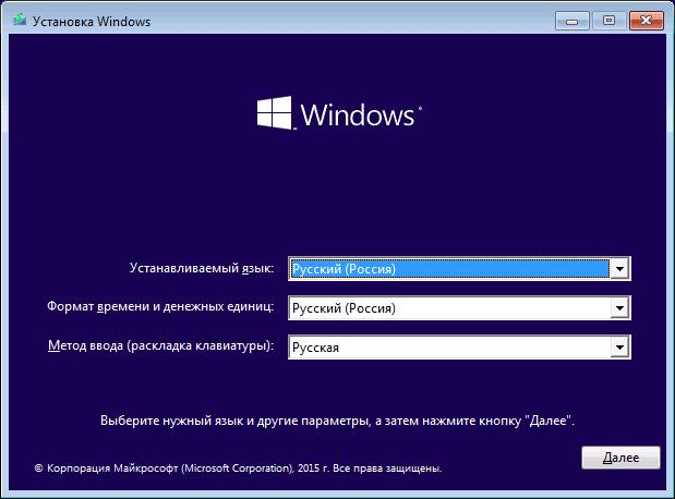 Использование командной строки во время установки Windows