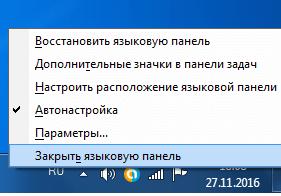 Пропала языковая панель на windows 7