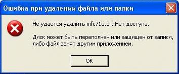 ошибка при удалении программы