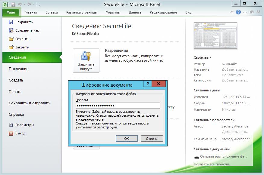Защита информации в компьютере