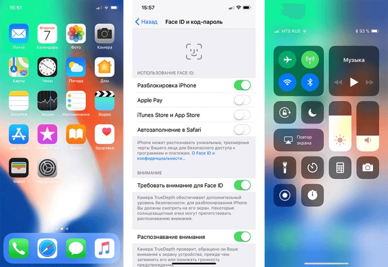 iPhone-X программное обеспечение