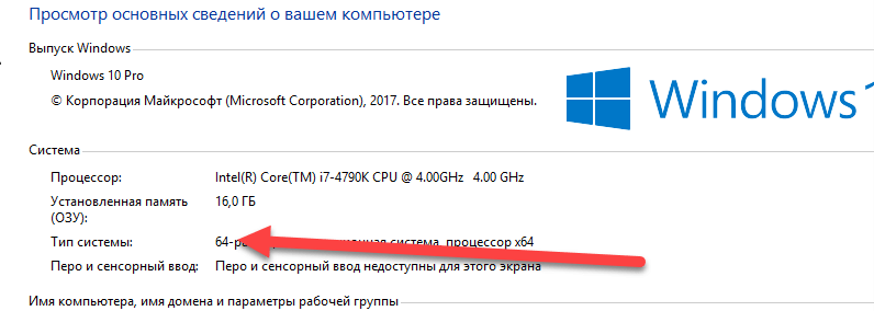 Информация о системе Windows