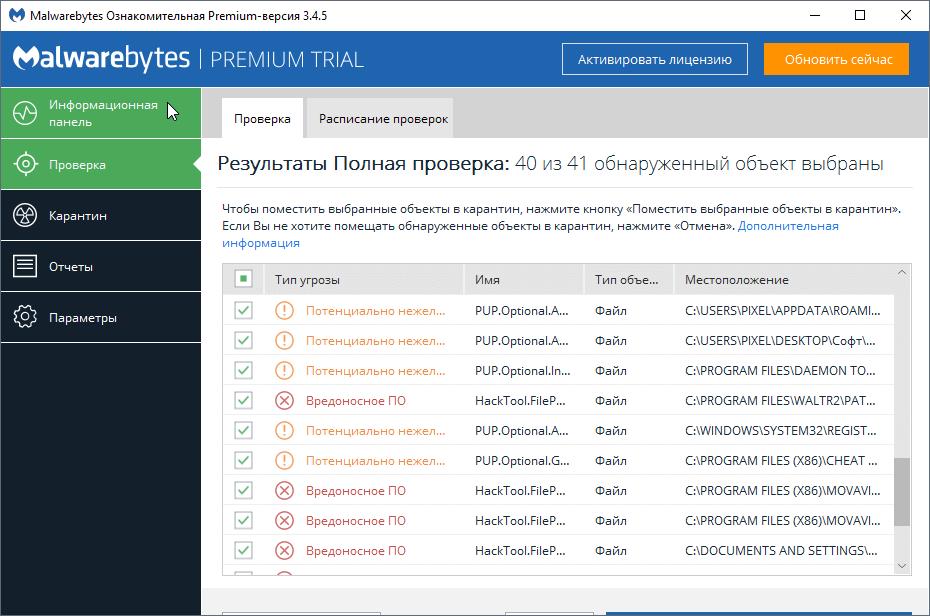 Проверить компьютер на майнинг вирус через Malwarebytes