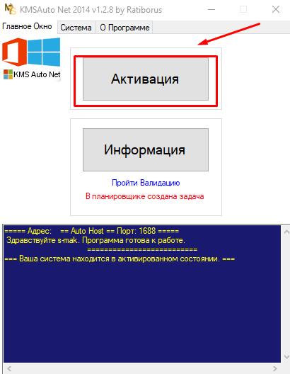как активировать Windows 10 с помощью КМС АВТО