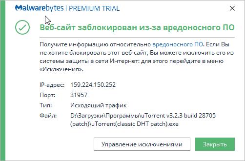 Настройка Malwarebytes