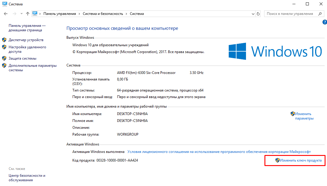 Изменить ключ продукта Windows