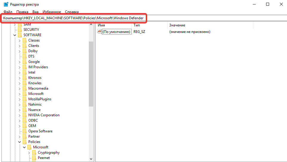 Реестр Windows Defender