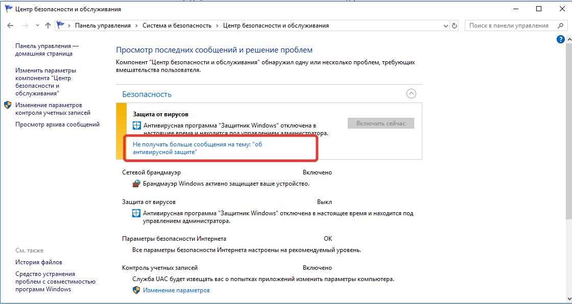 Убрать уведомления от защитника Windows 10
