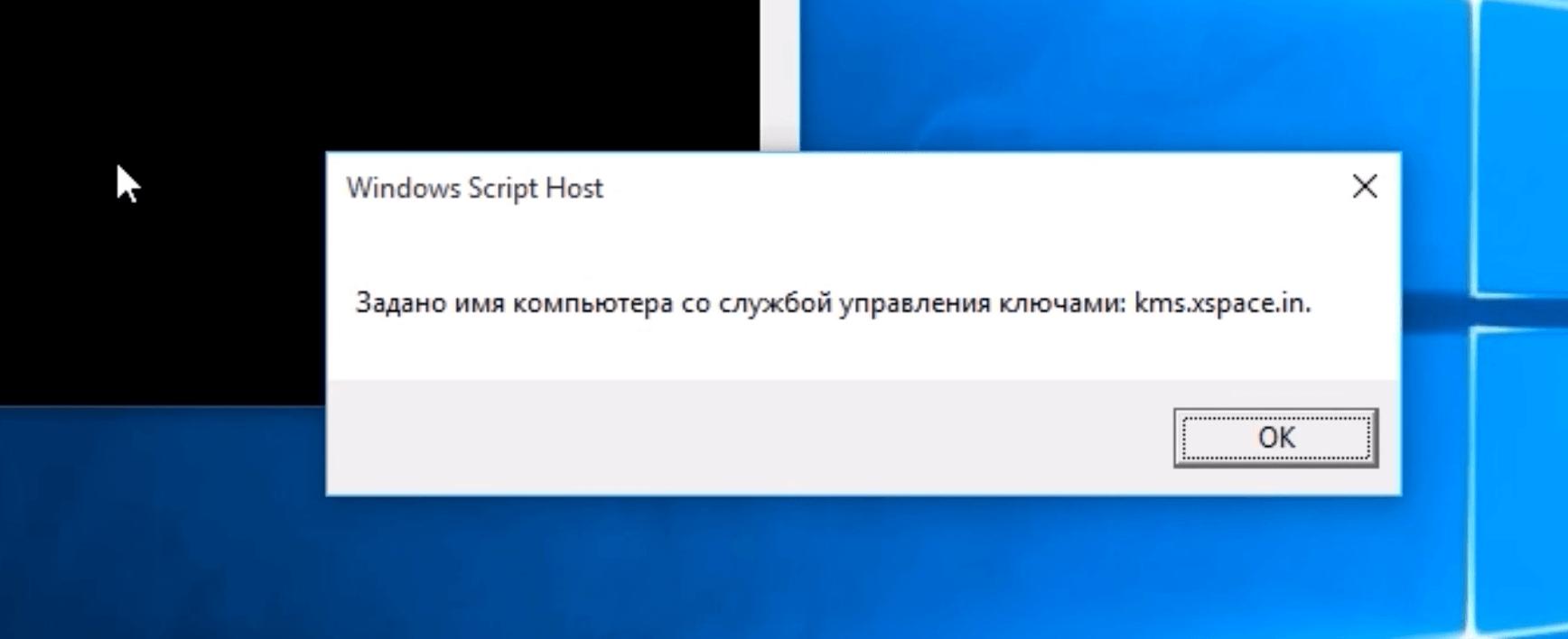 как активировать Windows 10 через CMD