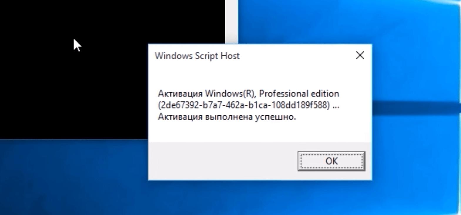 Активация Windows 10 через командную строку