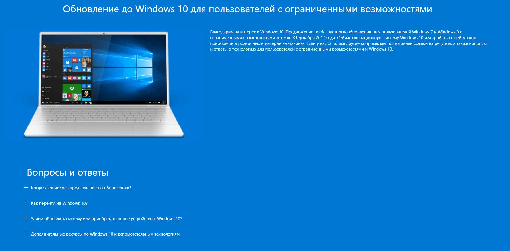 как активировать Windows 10 для людей с ограниченными возможностями