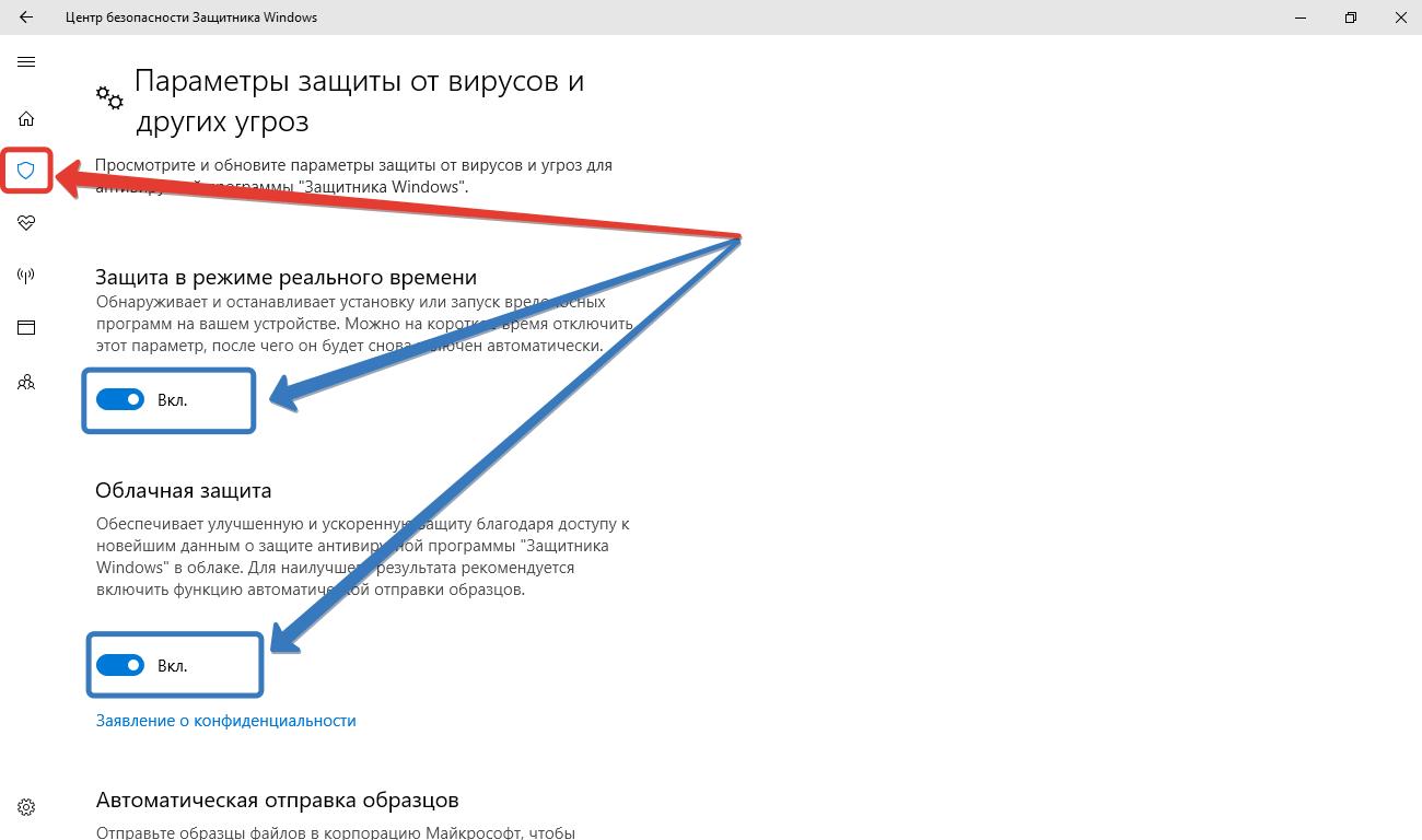 Отключаем защитник Windows 10 в реальном времени