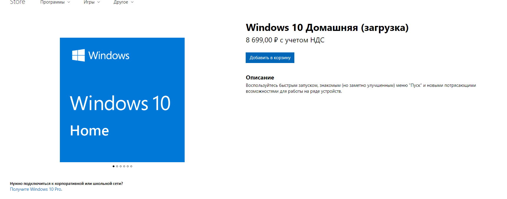Активация Windows по почте