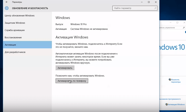 Активация Windows по телефону