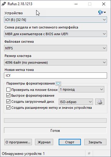 Запись образа Windows 10