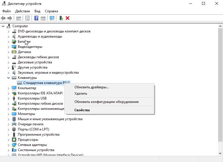 Не работает клавиатура на ноутбуке Windows 10