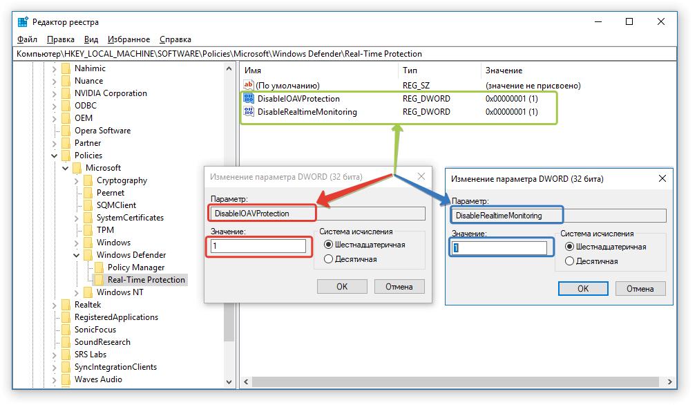 Изменение параметров реестра
