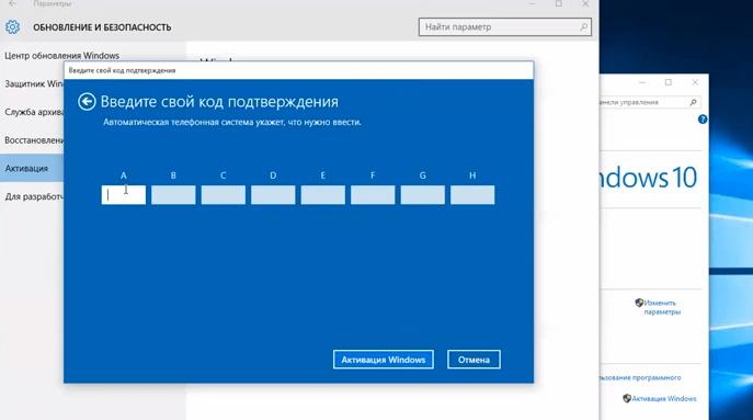 Как активировать Windows 10 по телефону