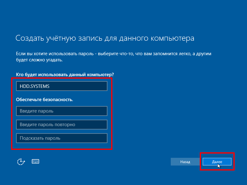 Создание учетной записи Windows 10