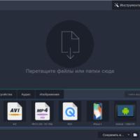 Movavi Конвертер Видео – обзор программы