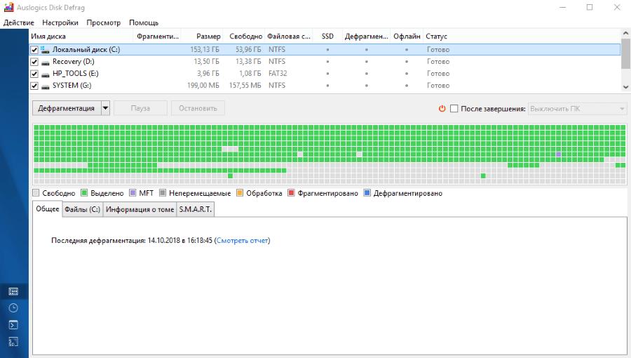 Как сделать дефрагментацию диска на Виндовс