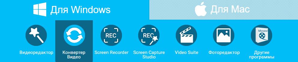 Мовави видео конвертер